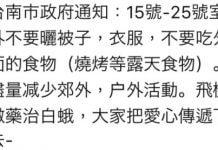 台南市政府通知: 15號-25號室外不要曬被子 ,飛機撒藥治白蛾?又是老謠言別信啦!