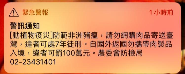 農委會防疫局發出的警訊通知。