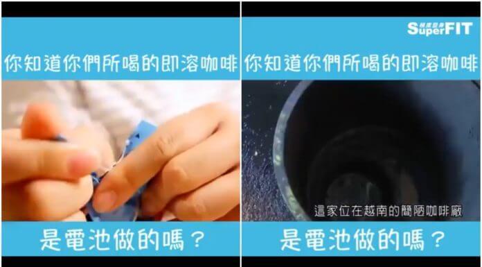 你知道你們所喝的 即溶咖啡是電池做的 嗎?錯誤標題和影片內容誤人一生!