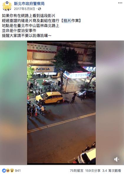 「新北市政府警察局」臉書粉絲團也有發布貼文提醒民眾,請勿以訛傳訛。
