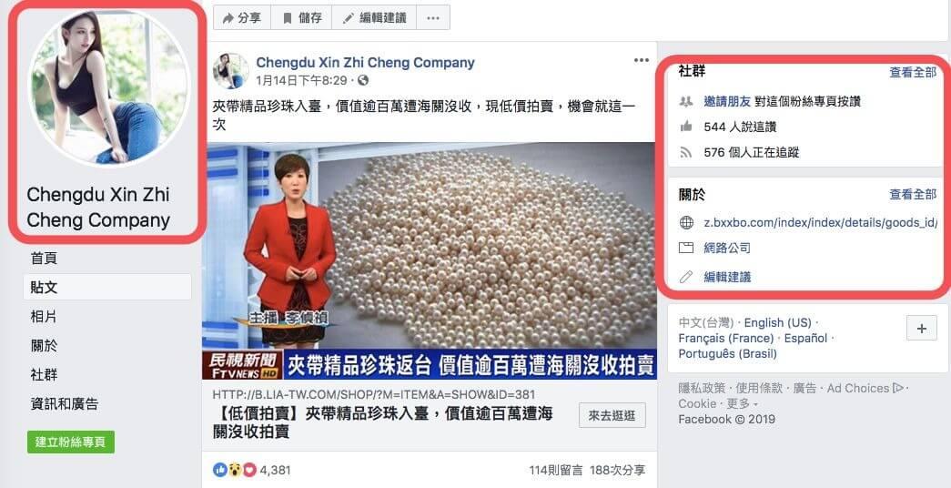 詐騙購物臉書粉絲團。