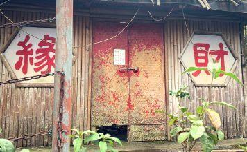 新竹 雲雀鳥居月老廟 聽說很靈驗~ 但想拜還沒得拜?