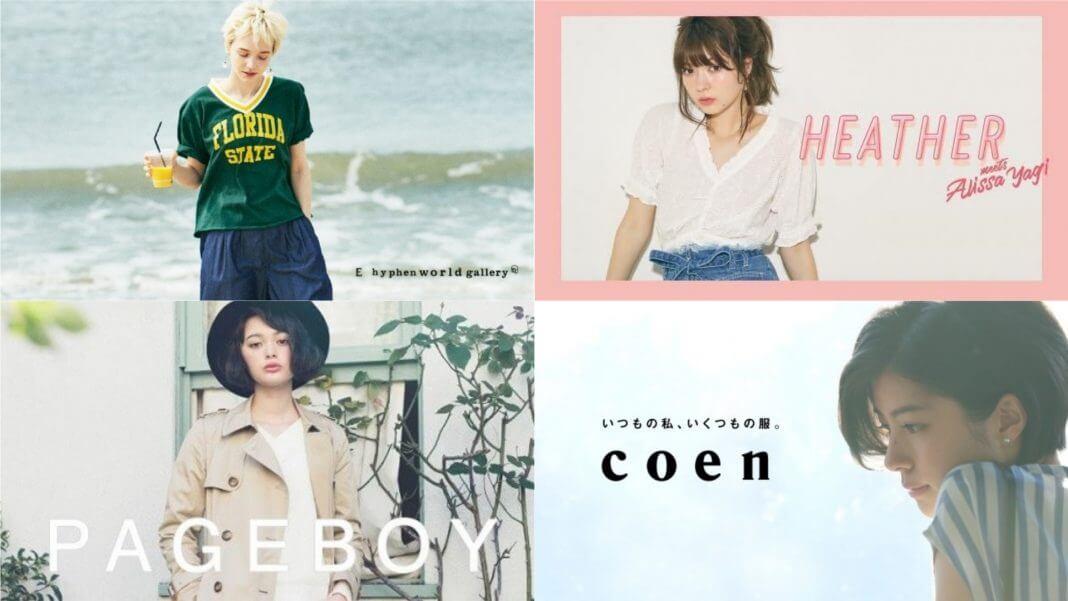 來點Sense/10大 日本必逛服飾品牌 ,玩日本也要買衣服!