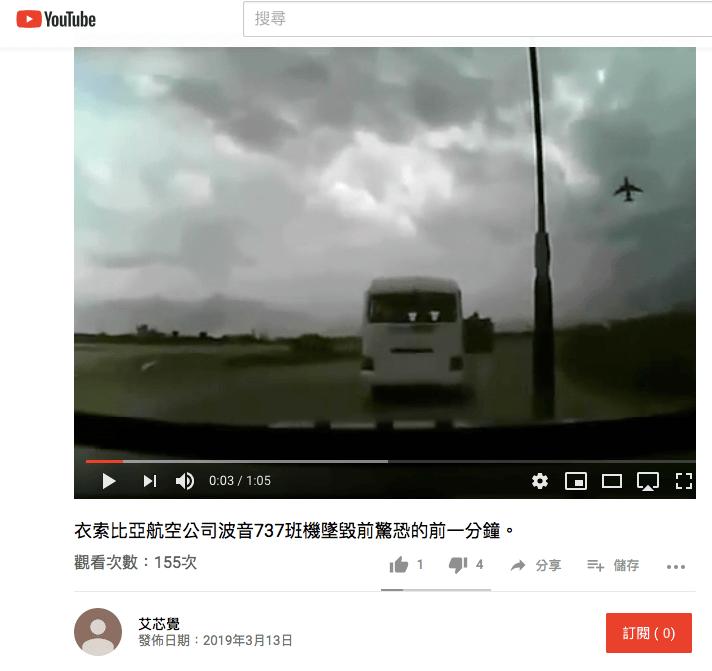 在Youtube看到這則謠言影片,請檢舉、按下「我不喜歡」,感恩!