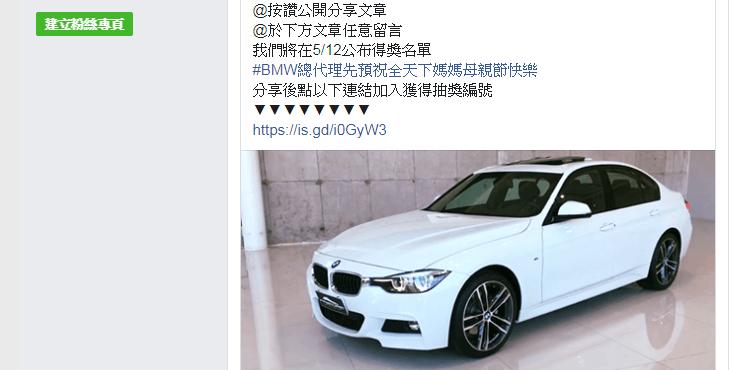 BMW假粉絲團(圖翻攝自網路)