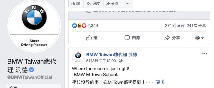 BMW粉絲團(圖翻攝自網路)