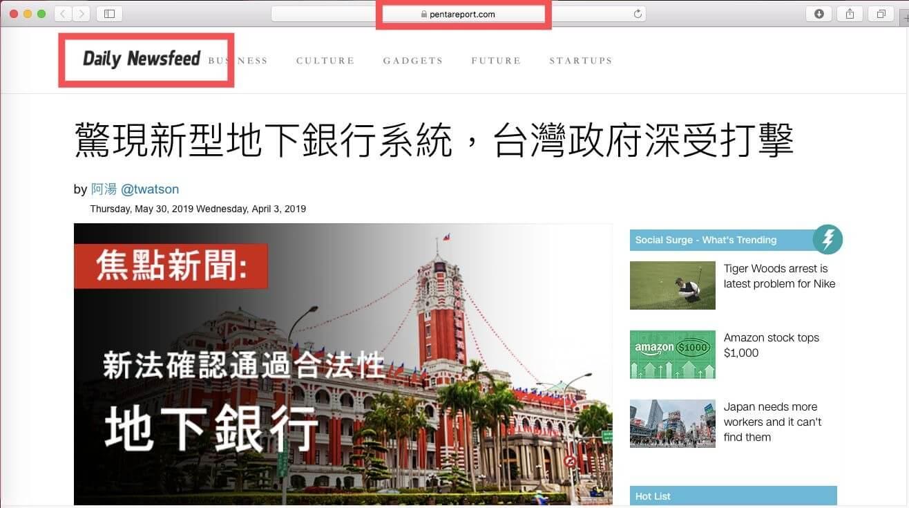 「有98.6%的台灣人還不知道這個:」的文章是詐騙喔!(蘭姆酒吐司截圖拍攝)