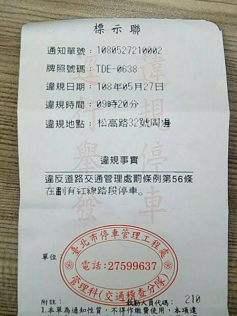 路邊停車開單員能開立違規告發單(圖翻攝自網路)