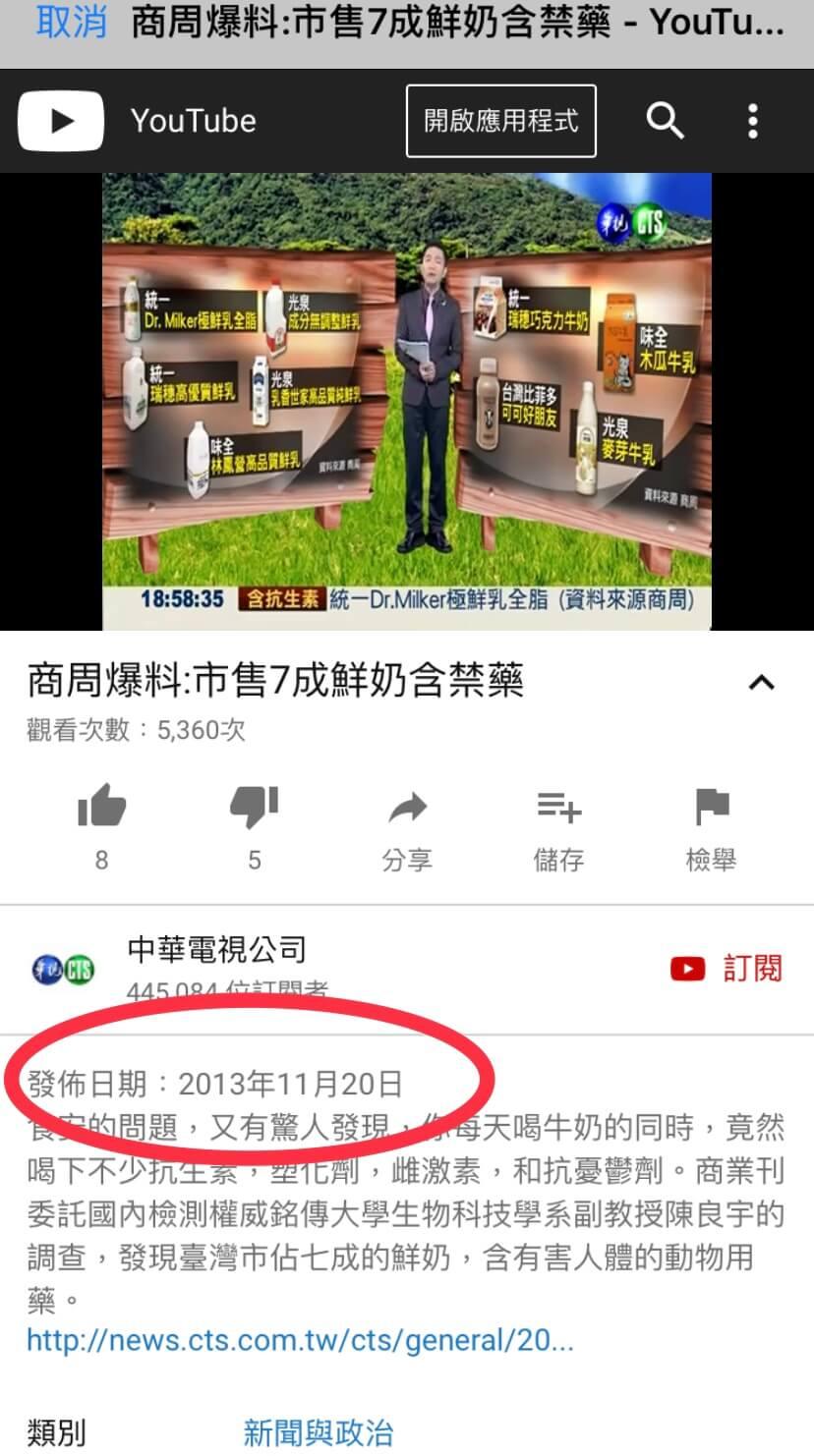 網路流傳的影片是中華電視公司在2013年11月20日上傳的新聞畫面。