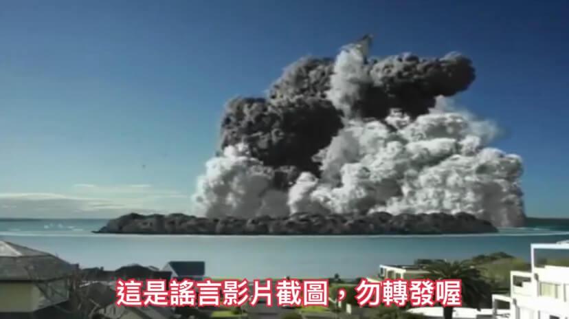 錫納朋火山爆發的謠言影片截圖。