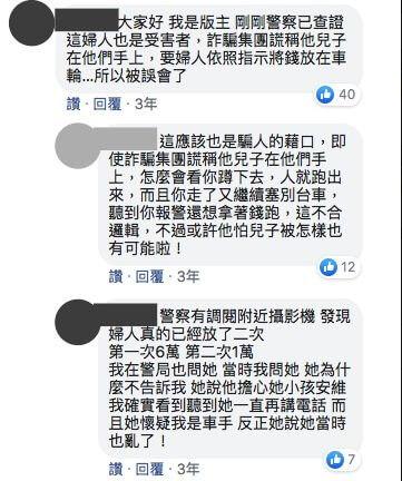網友已澄清,請大家別再轉發謠言了