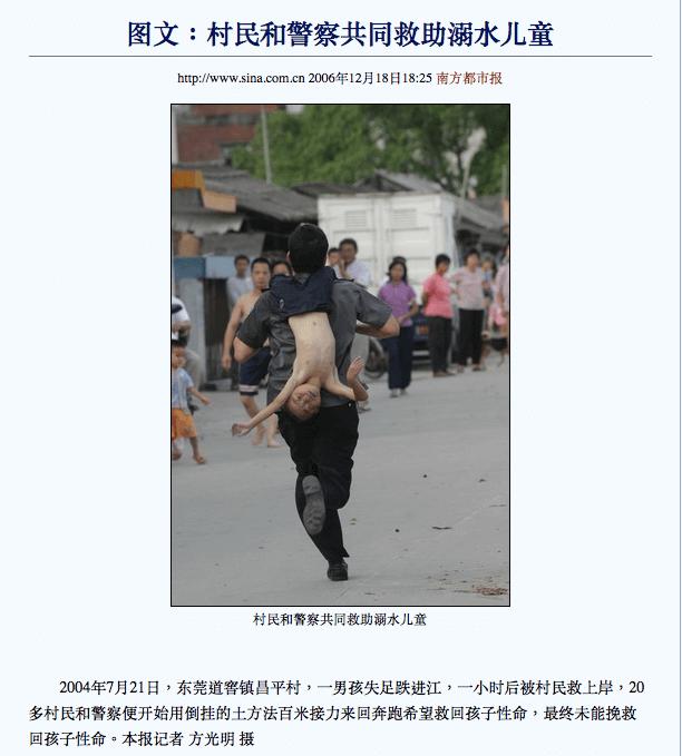 (圖/翻攝自新浪新聞中心)