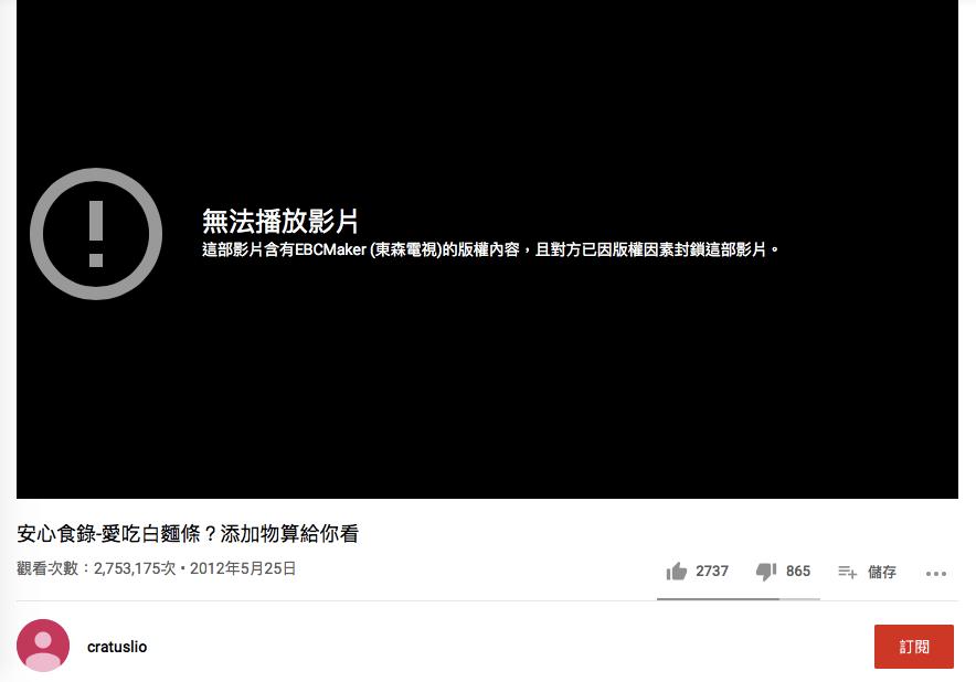 謠言影片被下架處理了。