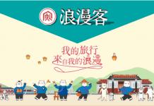 369浪漫客庄秋冬遊(圖翻攝自網路)