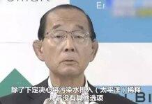 日本政府承認112萬噸的核廢水排入太平洋 ?錯!這是斷章取義造謠啊!