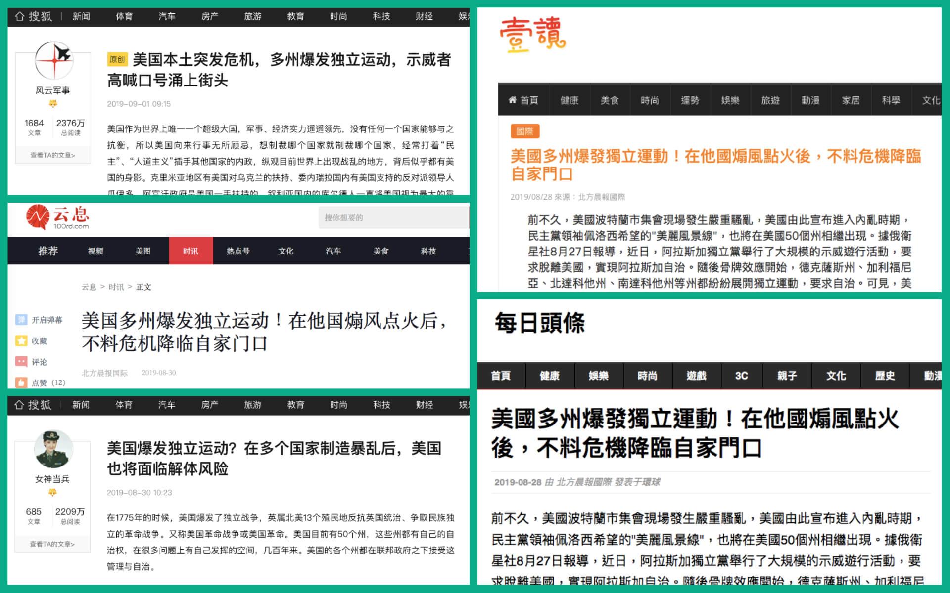這些都是不值得參考的內容農場網站和中國網站。(圖/蘭姆酒吐司製作)