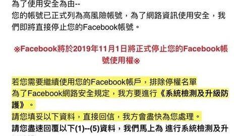 收到 Facebook帳戶停用通知信 好驚嚇?別緊張也別回信,這是詐騙啊!