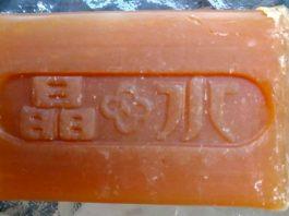 水晶肥皂可以治療皮膚過敏 、青春痘,台大醫師超推薦?假的,小心越洗越嚴重!(圖/蘭姆酒吐司團隊拍攝)
