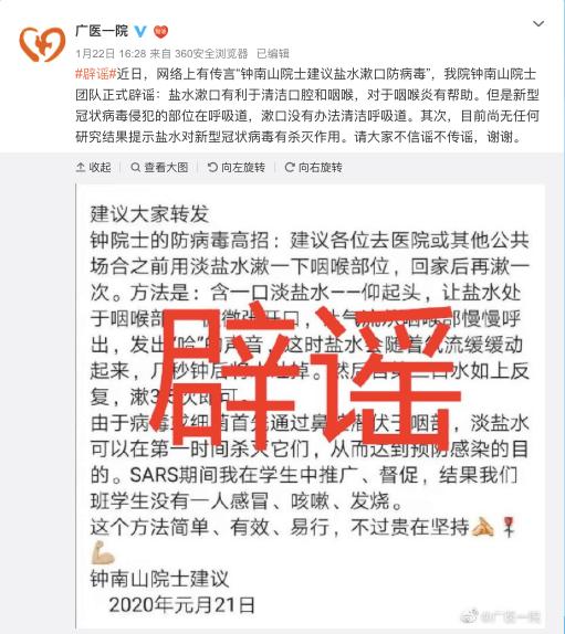 廣州醫科大學附屬第一醫院官方微博 @廣醫一院 出面闢謠。