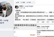 龍應台 臉書發文說台灣的真實情況可能比南韓更糟?假的!有人假冒身份造謠!(翻攝自龍應台 - Lung Yingtai官方臉書粉絲團)