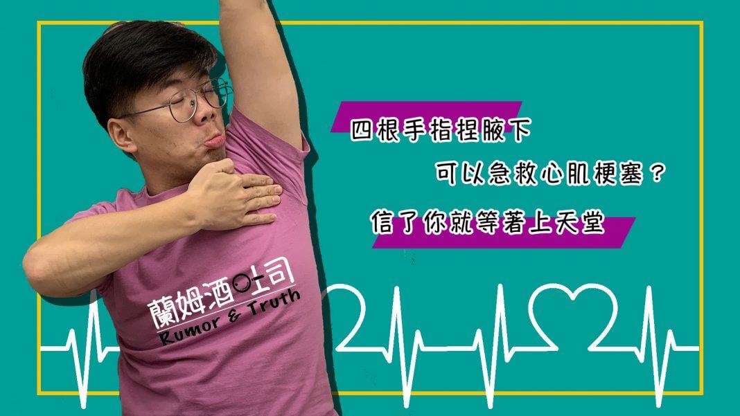 94影音94狂/ 四根手指捏腋下 可以急救心肌梗塞?信了你就等著上天堂