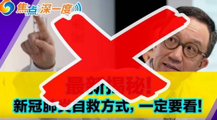 網傳影片 美華裔專家揭秘新冠機理及自救措施 ?別看,已被認證是謠言啦!