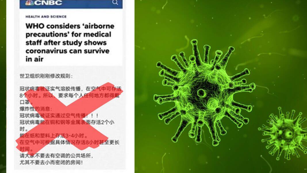 世衛組織剛剛修改規則 ,冠狀病毒在空氣中可存活8個小時?假的!謠言拿國外報導來瞎掰