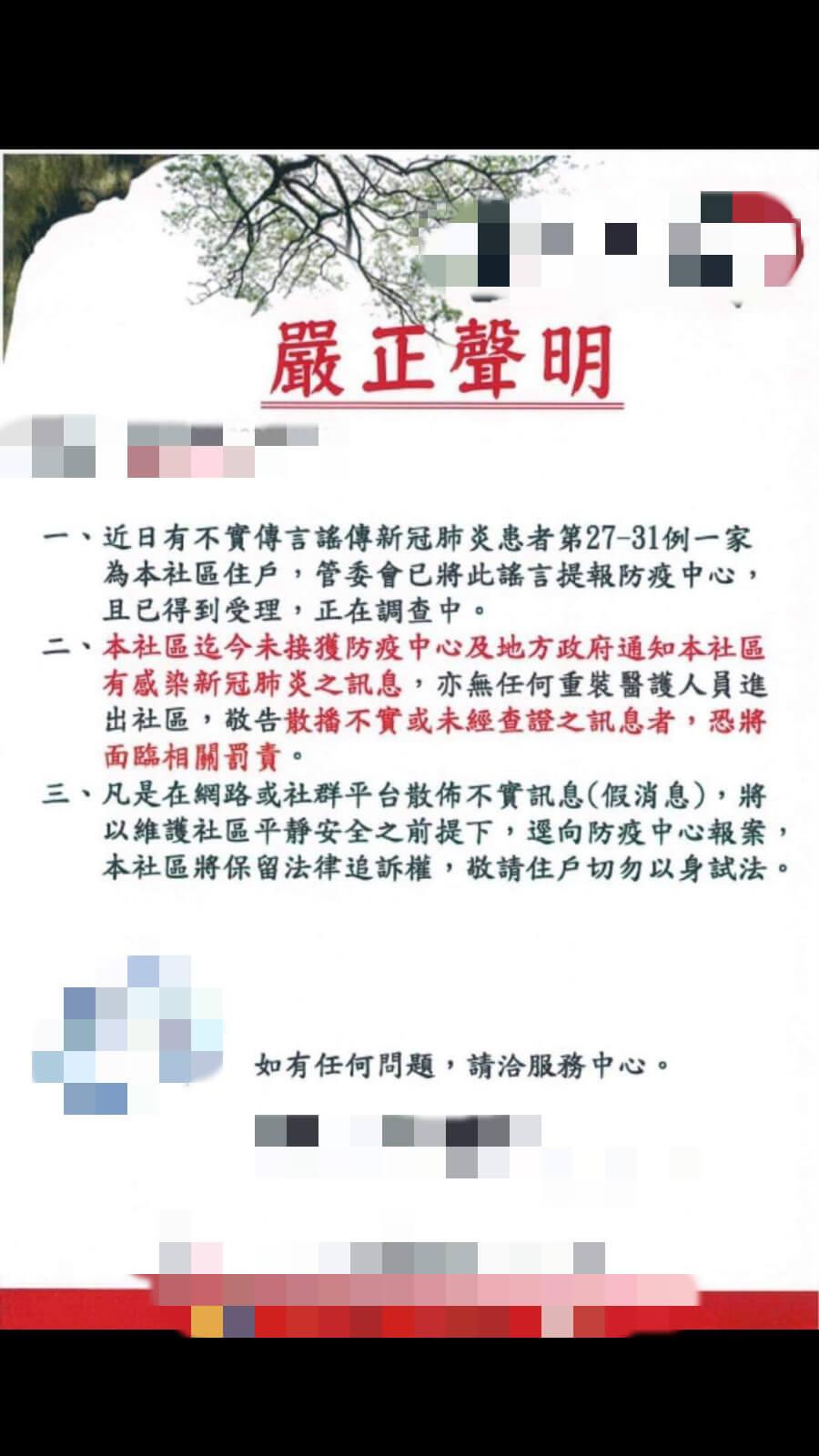 新店社區澄清社區內無新冠肺炎確診案例(圖翻攝自網路)