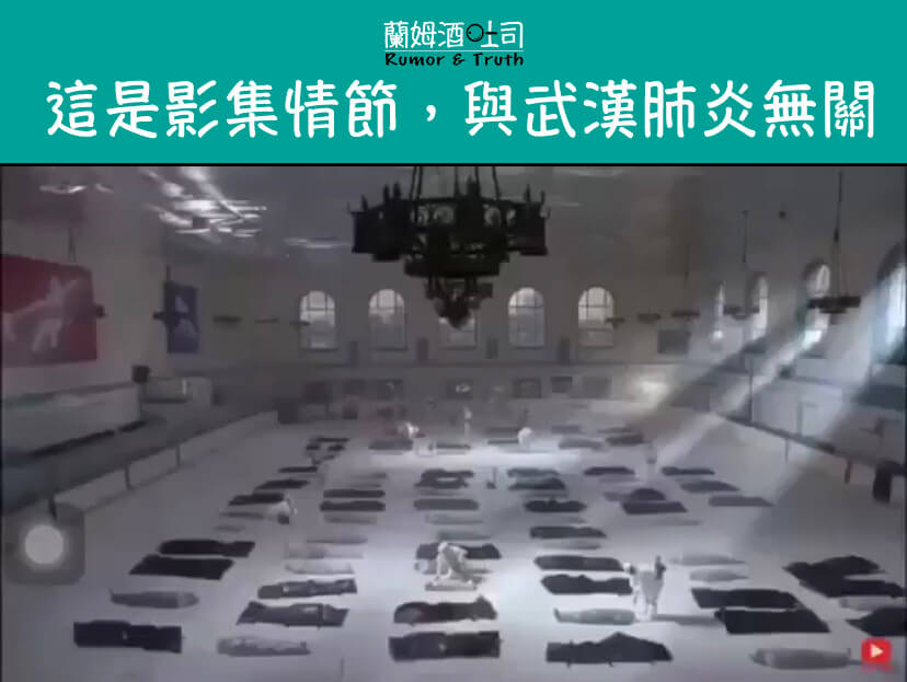 義大利屍體集體掩埋影片不是真的!