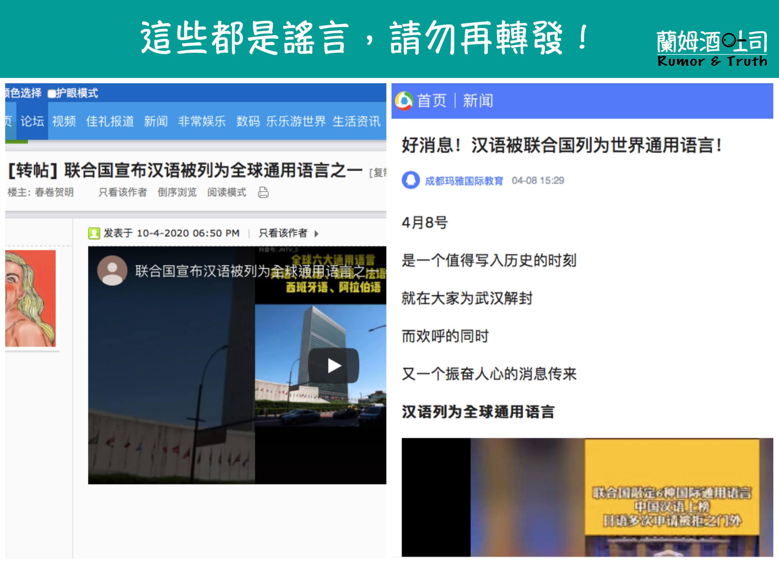 中國網站開始出現的謠言,請勿轉發。(圖/蘭姆酒吐司製作)
