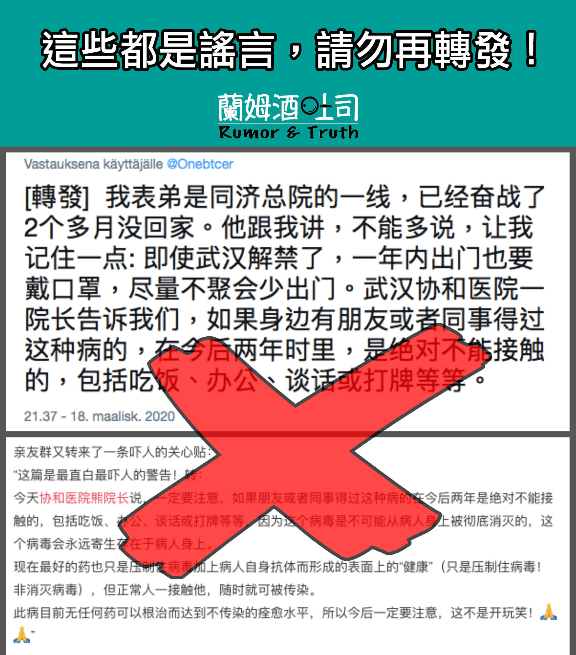 來自中國的謠言,請勿再轉發。(圖/蘭姆酒吐司製作)