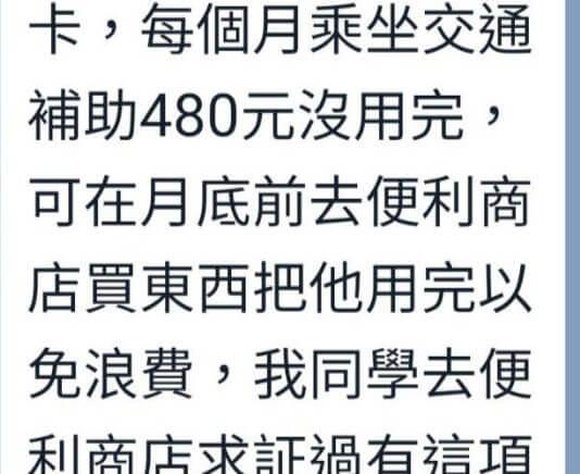 敬老卡交通補助480元沒用完可以折抵超商消費(圖翻攝自網路)