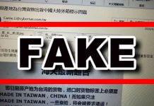 原產地為台灣的貨物 必須改為「MADE IN TAIWAN,CHINA」否則退回?財政部:未有此事