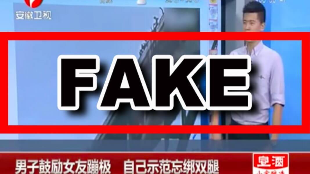 中國新聞說「 男子為鼓勵女友蹦極 ,自己示範忘綁繩子被摔死」,其實是則假新聞!