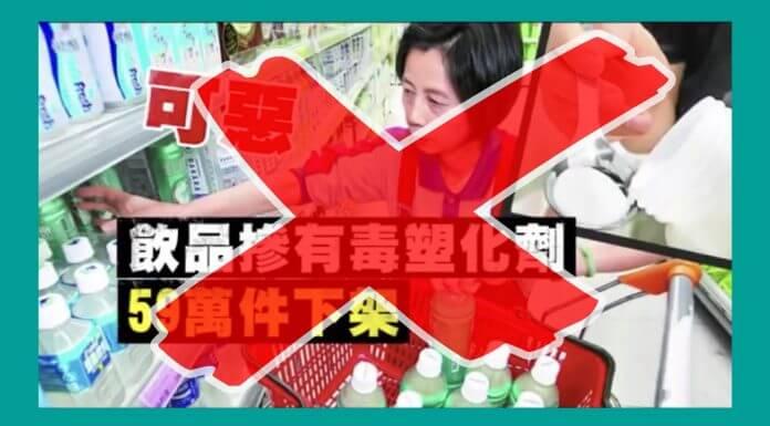 「可惡! 飲品摻有毒塑化劑 ,59萬件下架」影片別轉發,那是2011年的舊新聞啦!(圖/翻攝自蘋果動新聞)