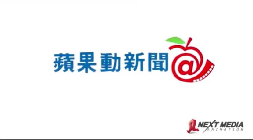 影片最後出現蘋果動新聞的Logo。(圖/翻攝自蘋果動新聞)