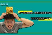 94影音94狂/ 吃一包台灣泡麵 ,就需肝臟解毒32天?這謠言瞎扯超過10年了!