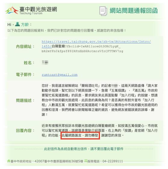 台中市政府觀光旅遊局回信澄清:「此屬網路謠言,請勿轉發。」