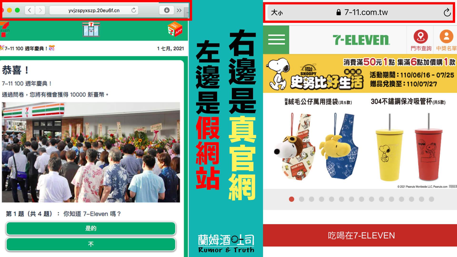 左邊是詐騙網站的頁面,右邊才是真正7-ELEVEN的官網,請大家一定要認清楚。