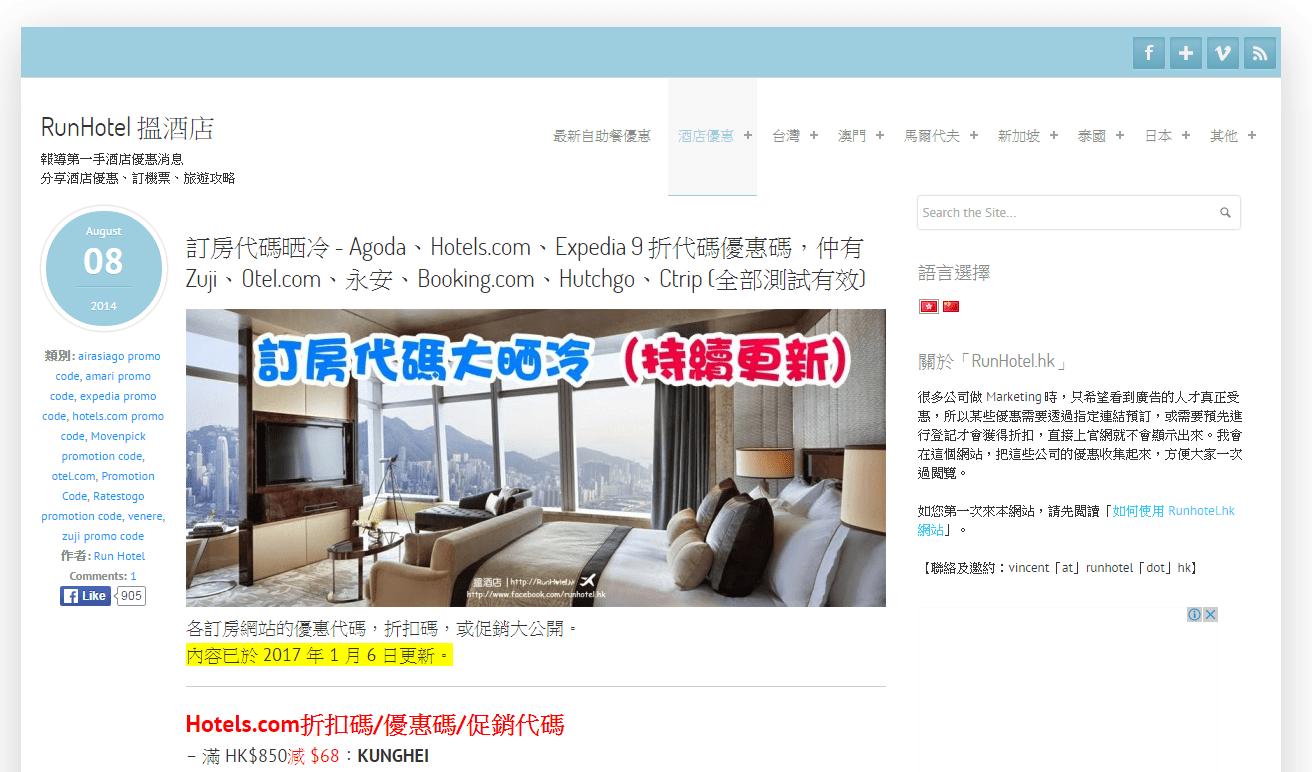酒店格價網 (上篇): 5 大酒店格價網站介紹 | RunHotel 搵酒店