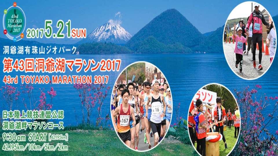 Toyako Marathon 2018