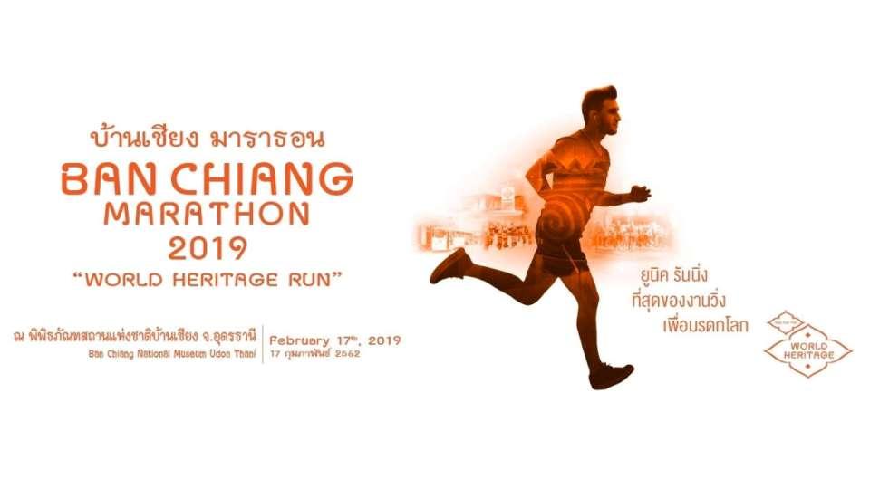 Ban Chiang Marathon 2019