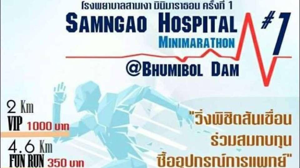 Samngao Hospital Minimarathon No.1