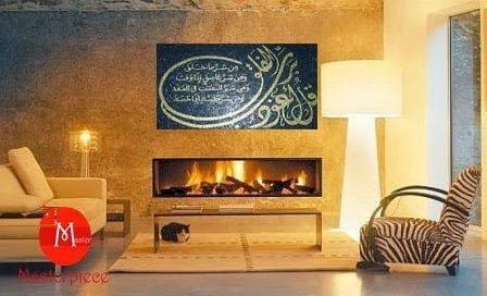 خط عربي من الموزاييك بخط مذهب مع قطع أثاث حديثة