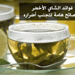 فوائد الشاي الأخضر و كيف نتجنب أضراره  Green Tea 1