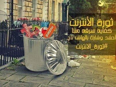HardMode Radio Station : قناة علي اليوتيوب تقود ثورة علي شركات الإنترنت في مصر ! 13
