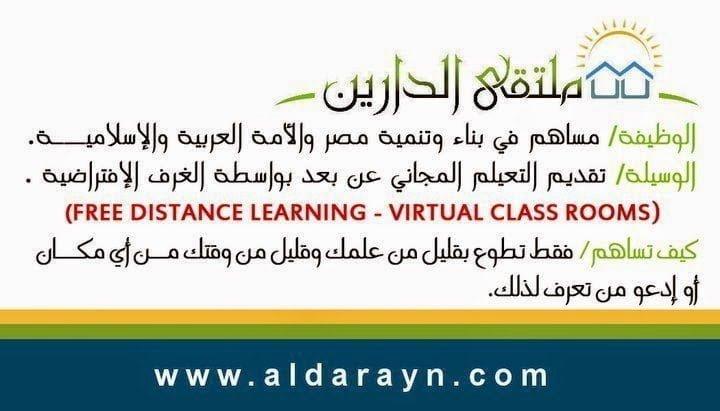 أكاديمية ملتقى الدارين - افضل مشروع عربي مجاني للتعليم عن بعد 8