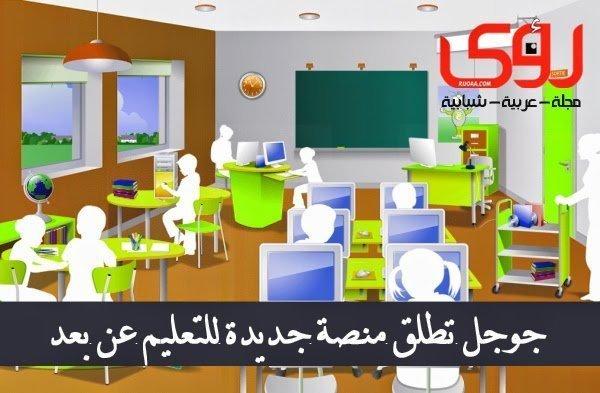 جوجل تطلق منصة جوجل كلاس روم للتعليم عن بعد