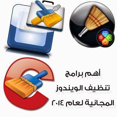 أهم و افضل البرامج المجانية لتنظيف الويندوز 1