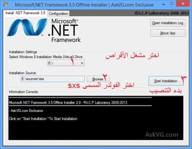 حل مشكلة الدوت نت على ويندوز8 بدون اتصال بالإنترنت 3